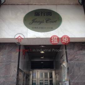 Jenny\'s Court ,Prince Edward, Kowloon