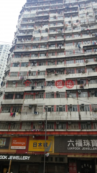 Yick Fat Building (Yick Fat Building) Quarry Bay|搵地(OneDay)(2)