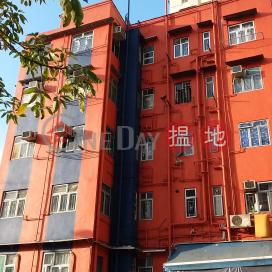 Tak Ming Building (House),Ngau Tau Kok, Kowloon