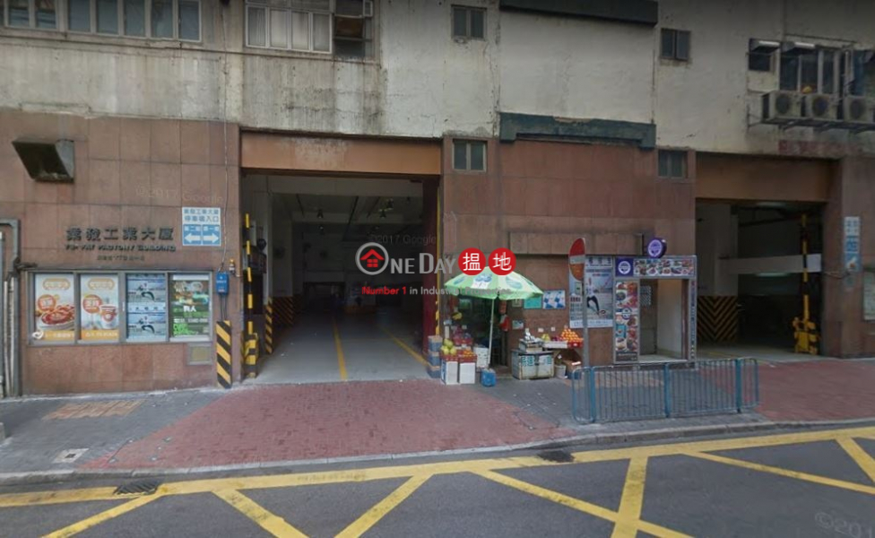 YIP FAT FTY BLDG, Yip Fat Factory Building 業發工業大廈 Rental Listings | Kwun Tong District (lcpc7-06123)