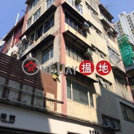 太平山街5-5A號,蘇豪區, 香港島