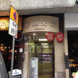 Lok Ming Mansion |樂興大廈