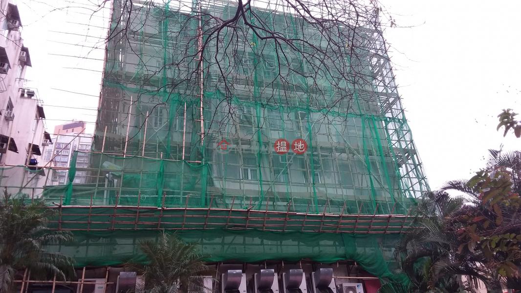 彩虹唐樓 (Choi Hung Building) 新蒲崗|搵地(OneDay)(1)
