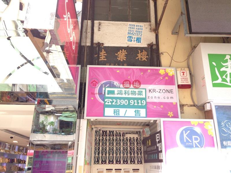 61 Bute Street (61 Bute Street) Mong Kok 搵地(OneDay)(1)