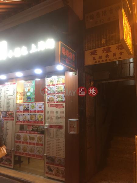 建煌樓 (Kin Wong House) 太子 搵地(OneDay)(4)