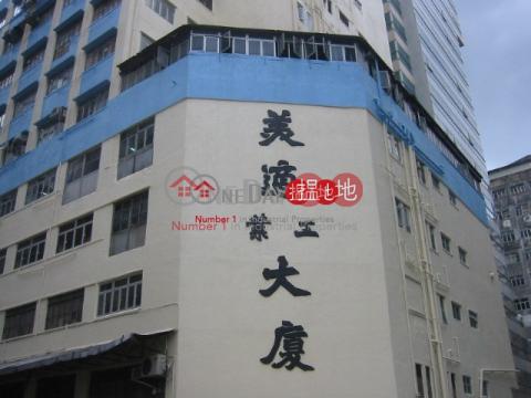 Mai Sik Industrial Building|Kwai Tsing DistrictMai Sik Industrial Building(Mai Sik Industrial Building)Rental Listings (wkpro-04708)_0