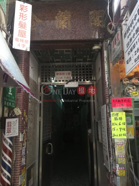金蘭閣 (Golden Orchid Court) 屯門|搵地(OneDay)(3)
