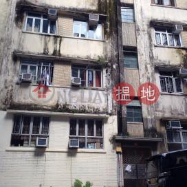 明園西街35號,北角, 香港島