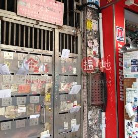 339-341 Shanghai Street,Yau Ma Tei, Kowloon