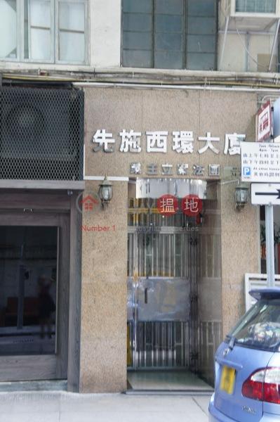 Sincere Western House (Sincere Western House) Kennedy Town|搵地(OneDay)(1)