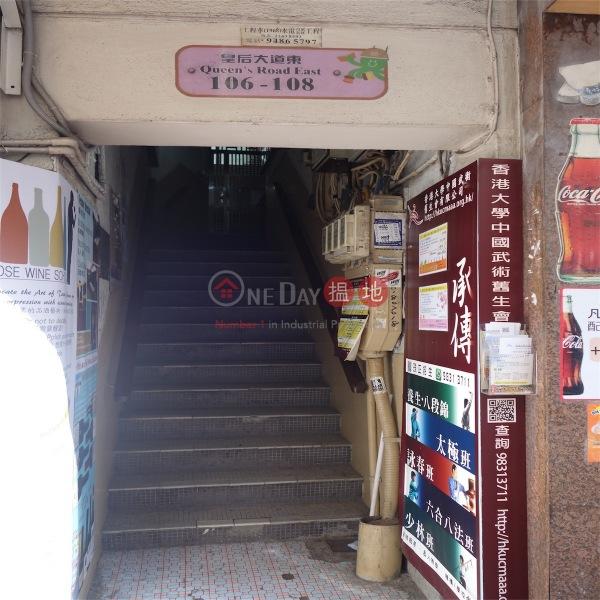 106-108 Queen\'s Road East (106-108 Queen\'s Road East) Wan Chai|搵地(OneDay)(1)