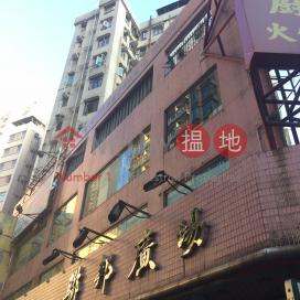 Federal Plazaa,Cheung Sha Wan, Kowloon