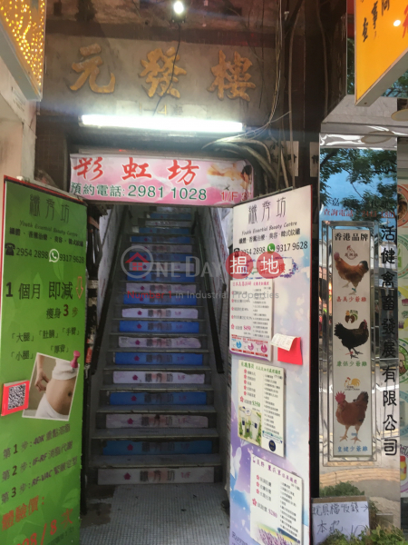 元發樓 (Yuen Fat House) 元朗|搵地(OneDay)(2)