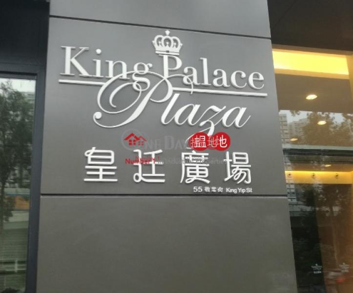 KING PALACE PLAZA, King Palace Plaza 皇廷廣場 Rental Listings | Kwun Tong District (lcpc7-06187)