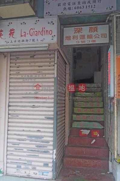 巡撫街7號 (Tsun Fu Street 7) 上水|搵地(OneDay)(1)