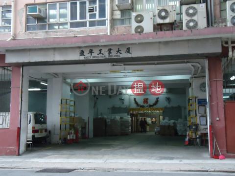 益年工業大廈|南區益年工業大廈(Yally Industrial Building)出售樓盤 (WYA0009)_0