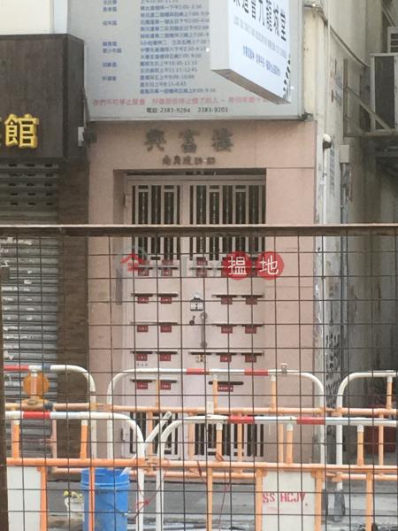 HING FU BUILDING (HING FU BUILDING) Kowloon City 搵地(OneDay)(1)
