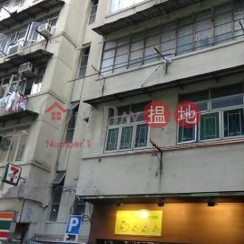 厚和街47號,堅尼地城, 香港島