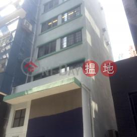 普仁街2號,蘇豪區, 香港島