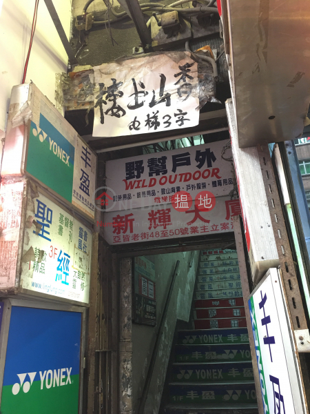 Sun Fai Building, 50 Argyle Street (Sun Fai Building, 50 Argyle Street) Mong Kok|搵地(OneDay)(3)