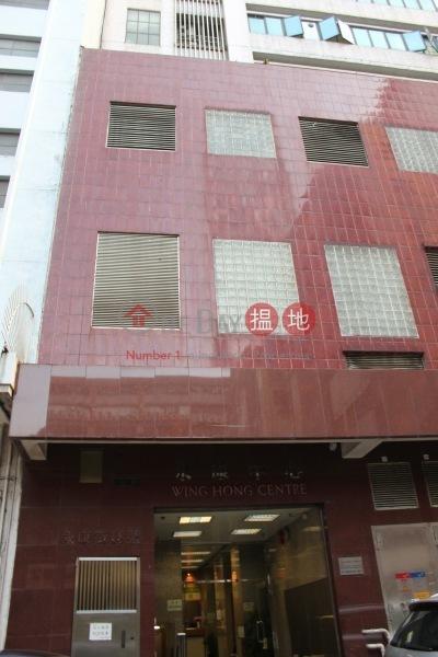 Wing Hong Centre (Wing Hong Centre) Cheung Sha Wan 搵地(OneDay)(4)
