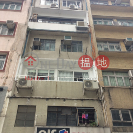 第二街4A號,西營盤, 香港島