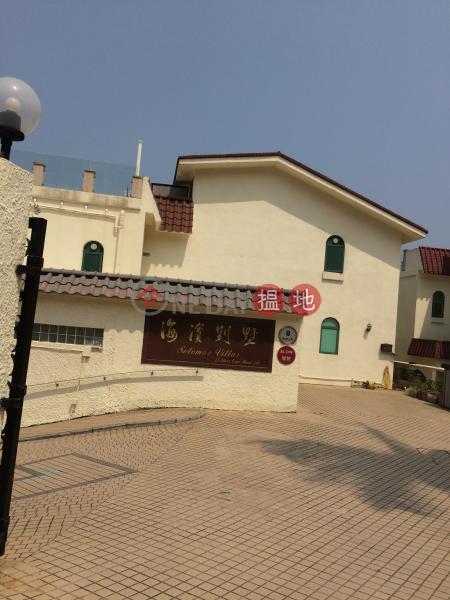 海濱別墅 (Solemar Villas) 清水灣|搵地(OneDay)(2)