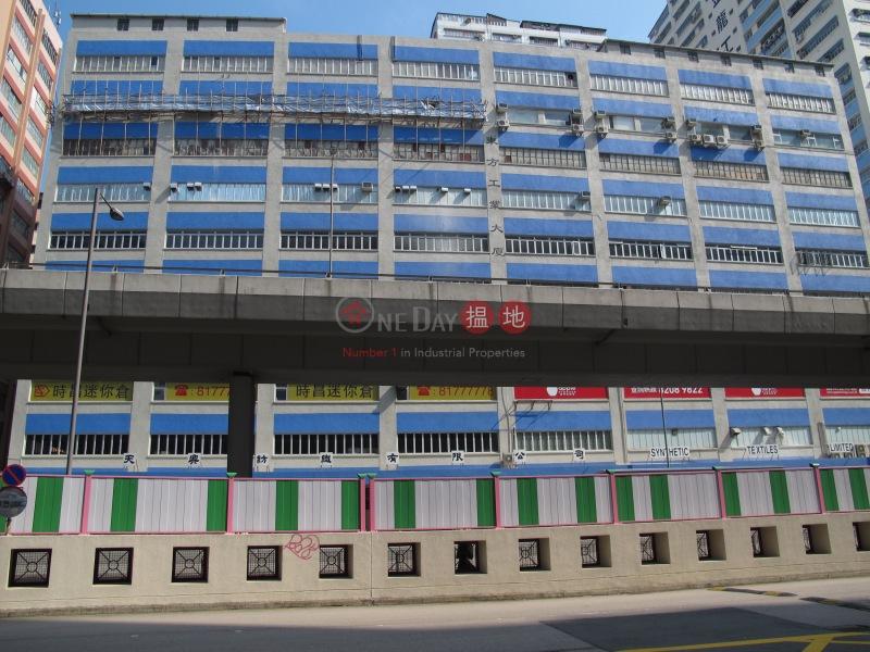 東方工業大廈 (Eastern Factory Building) 葵芳|搵地(OneDay)(4)