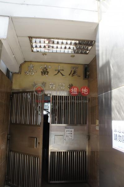 Ka Fu Building (Ka Fu Building) Kennedy Town|搵地(OneDay)(2)