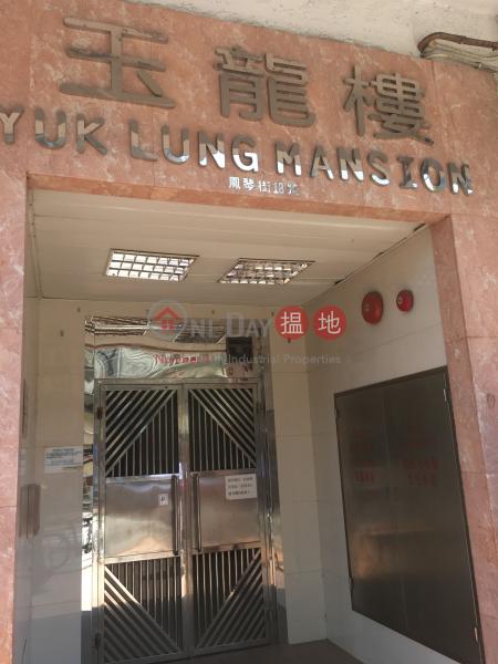 玉龍樓 (Yuk Lung Mansion) 元朗|搵地(OneDay)(3)
