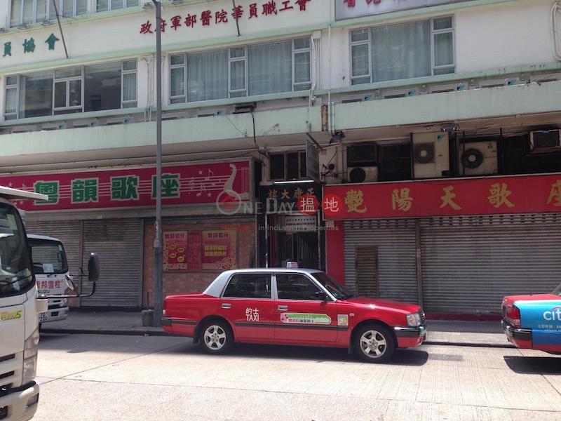 正康大樓 (Cheng Hong Building) 油麻地|搵地(OneDay)(1)