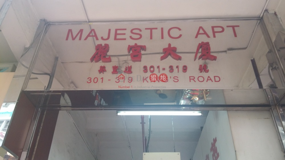 Majestic Apartments (Majestic Apartments) North Point|搵地(OneDay)(4)