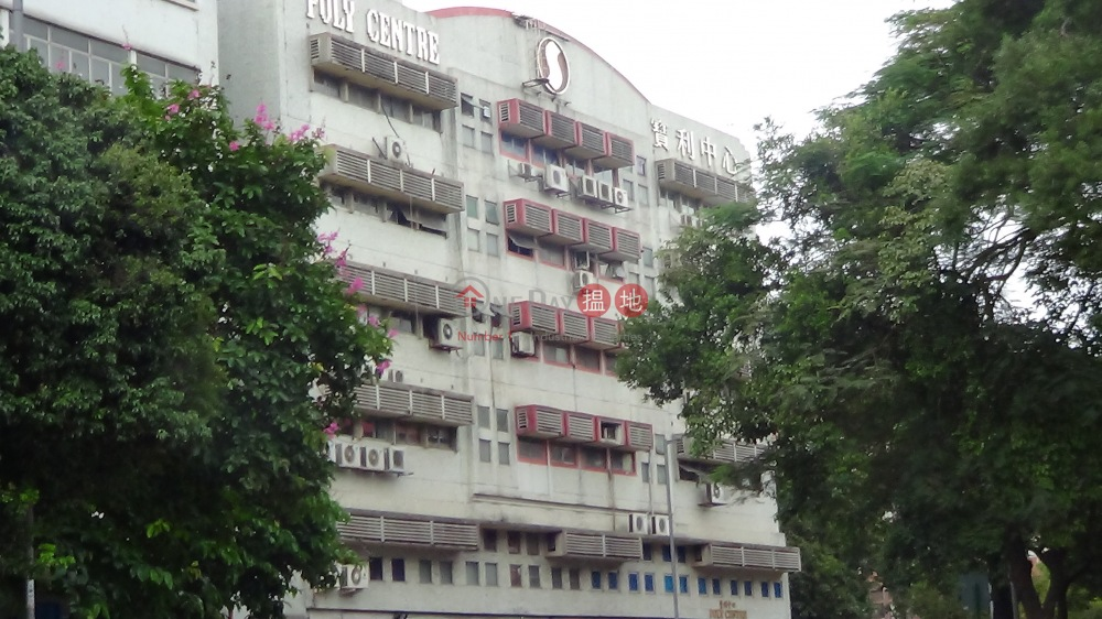Poly Centre (Poly Centre) Fanling|搵地(OneDay)(1)