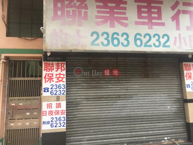 鶴園街12B號 (12B Hok Yuen Street) 紅磡|搵地(OneDay)(1)