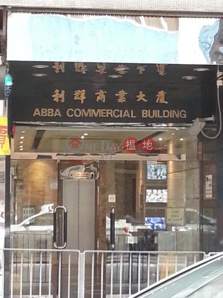 Abba Commercial Building, ABBA Commercial Building 利群商業大廈 Sales Listings | Southern District (info@-05263)