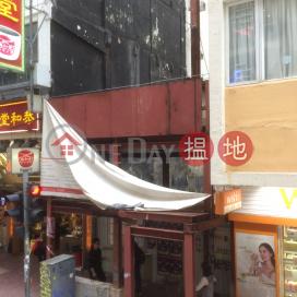 波斯富街85號,銅鑼灣, 香港島
