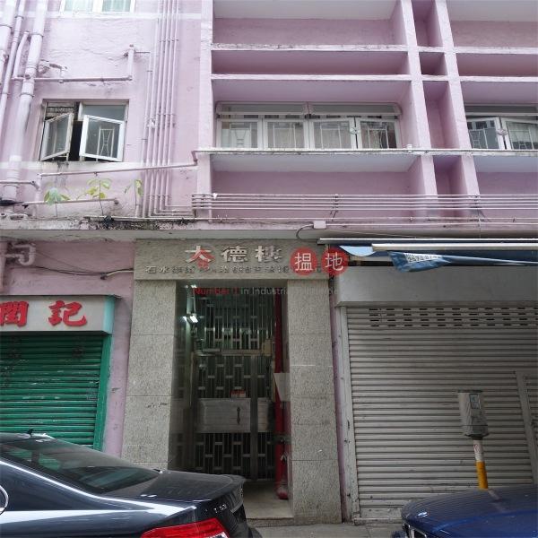 Tai Tak Building (Tai Tak Building) Wan Chai|搵地(OneDay)(2)