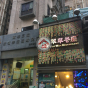 港暉中心 (Comfort Centre) 香港仔|搵地(OneDay)(2)