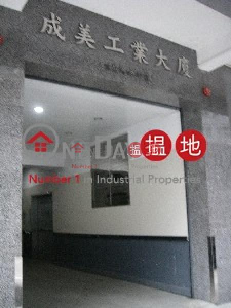 Property Search Hong Kong | OneDay | Industrial Rental Listings | Sing Mei Industrial Building