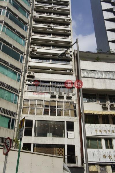 立健商業大廈 (Vogue Building) 中環|搵地(OneDay)(1)