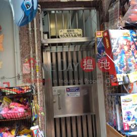 福榮街93號,深水埗, 九龍