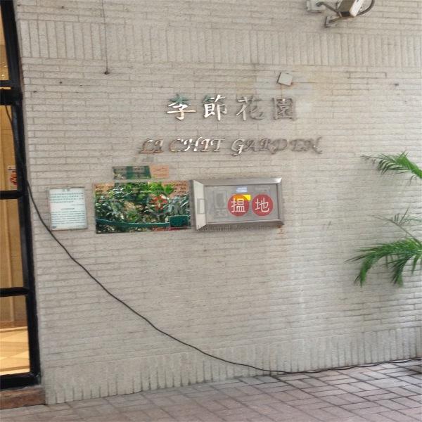 李節花園 (Li Chit Garden) 灣仔|搵地(OneDay)(1)