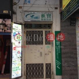 166-168 Fa Yuen Street |花園街166-168號