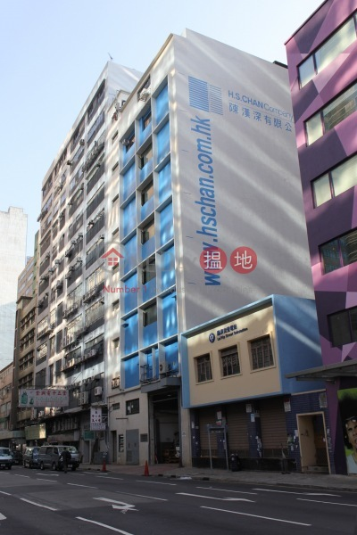 H.S. Chan Building (H.S. Chan Building) Kwun Tong|搵地(OneDay)(5)