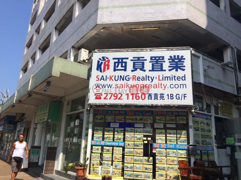 西貢苑 A座 (Block A Sai Kung Town Centre) 西貢|搵地(OneDay)(1)