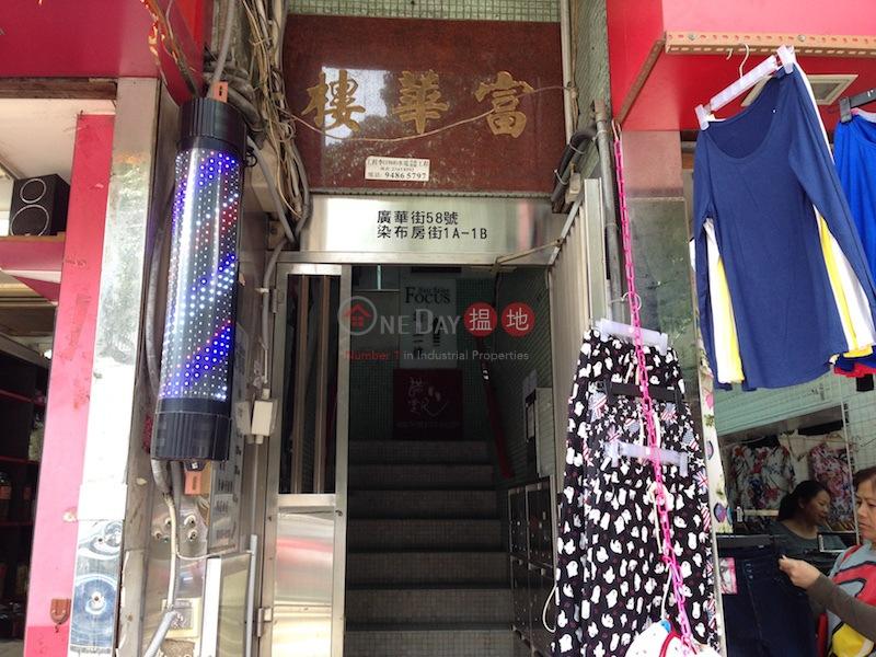 Fu Wah Building (Fu Wah Building) Mong Kok|搵地(OneDay)(1)