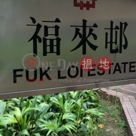 Fuk Loi Estate|福來邨