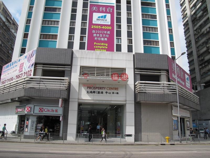 Prosperity Centre (Prosperity Centre) Kwai Fong|搵地(OneDay)(2)