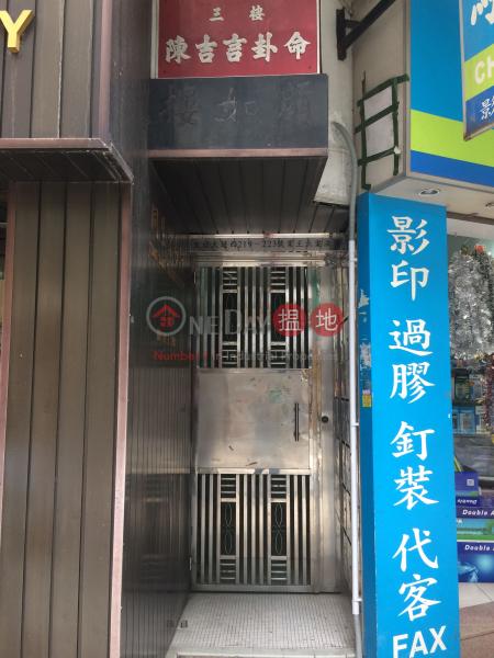 Ngan Yu Building (221 Queen\'s Road West) (Ngan Yu Building (221 Queen\'s Road West)) Sai Ying Pun|搵地(OneDay)(2)