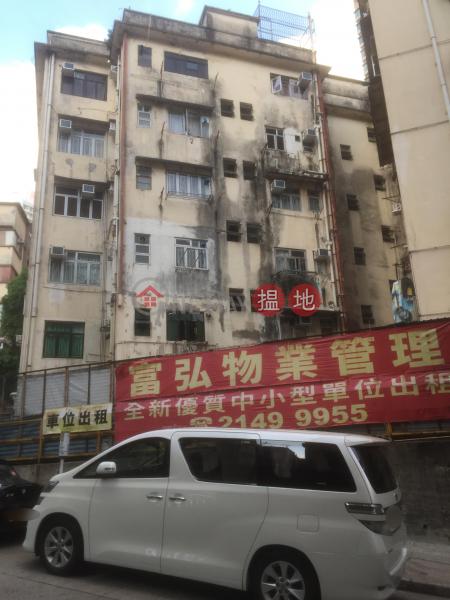 蒲崗樓 (Po Kong Building) 慈雲山|搵地(OneDay)(2)
